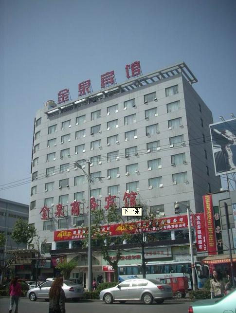 荆州金泉宾馆