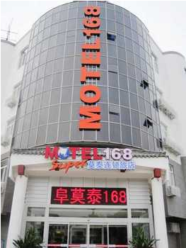 莫泰168曲阜店