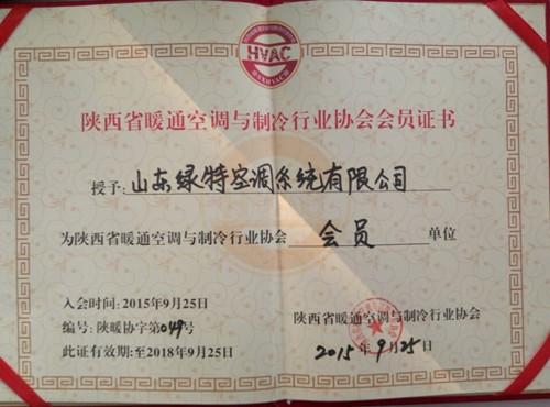 陕西省暖通空调与制冷行业协会单位会员证书