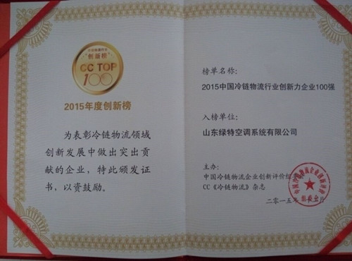 2015中国冷链物流行业创新力企业100强