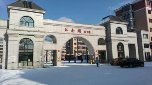 东宁江南湖小区