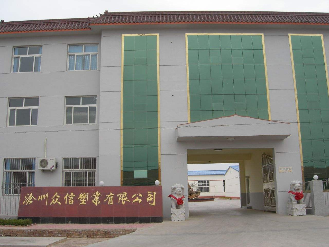 沧州众信塑业有限公司